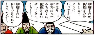 藤原 氏 奥州