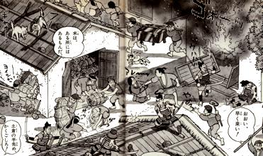 正 長 の 土 一揆 「正長の土一揆」(『大乗院日記目録』)-史料日本史(0493)